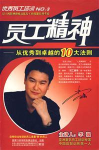 员工精神-从优秀到卓越的10大法则5碟装(VCD)