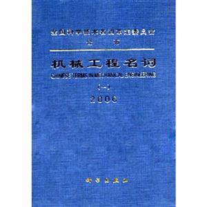 机械工程名词(1):机械工程基础、机械零件与传动