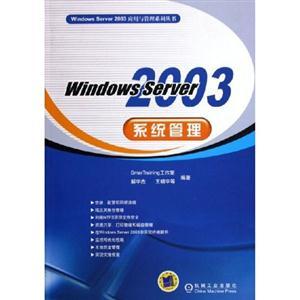 Windows Server2003系统管理