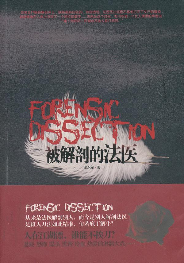 被解剖的法医(张永军)-什么书值得看好书推荐