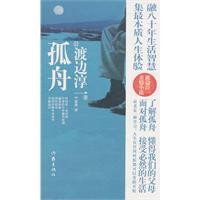 孤舟(zhou)