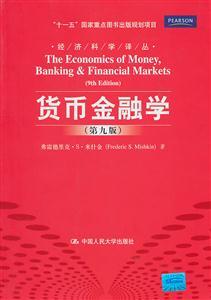 货币金融学(第九版)//经济科学译丛