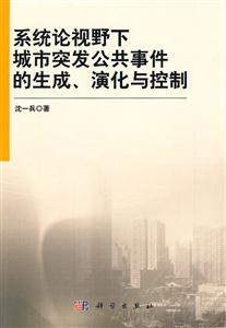 系统论视野下城市突发公共事件的生成.演化与控制
