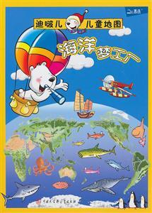 海洋梦工厂-迪啵儿儿童地图