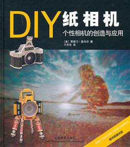 DIY纸相机-个性相机的创造与应用