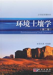 环境土壤学-第二版