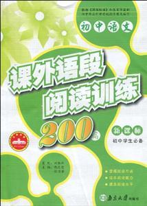 初中语文课初中段阅读v初中200篇-新课标店旁边好什么在外语开图片