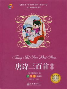 唐诗三百首精编-读练考精编版
