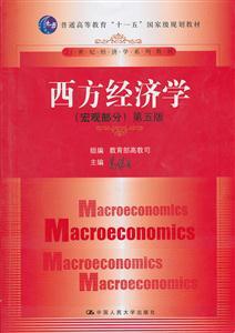 """西方经济学(宏观部分・第五版)(21世纪经济学系列教材;""""十一五""""国家级规划教材)"""