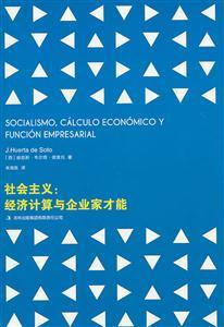 社會主義:經濟計算與企業家才能