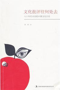 文化批评往何处去-八十年代末后的中国文化讨论