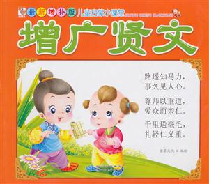 增广贤文-儿童启蒙小课堂-最新增补版