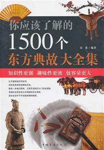 你应该了解的1500个东方典故大全集
