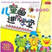 儿童水彩笔画(新编少年儿童美术绘画学习教材)