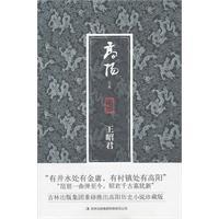 王昭君-高阳文集-珍藏版