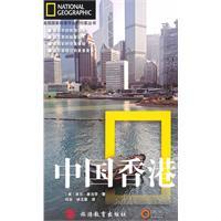《中国香港》
