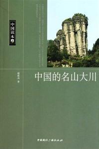 中国的名山大川