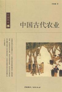 中国古代农业-中国读本
