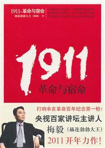 梅毅-1911,革命与宿命