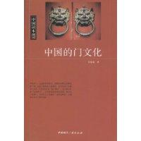 中国的门文化-中国读本
