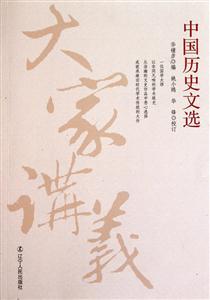 中國歷史文選