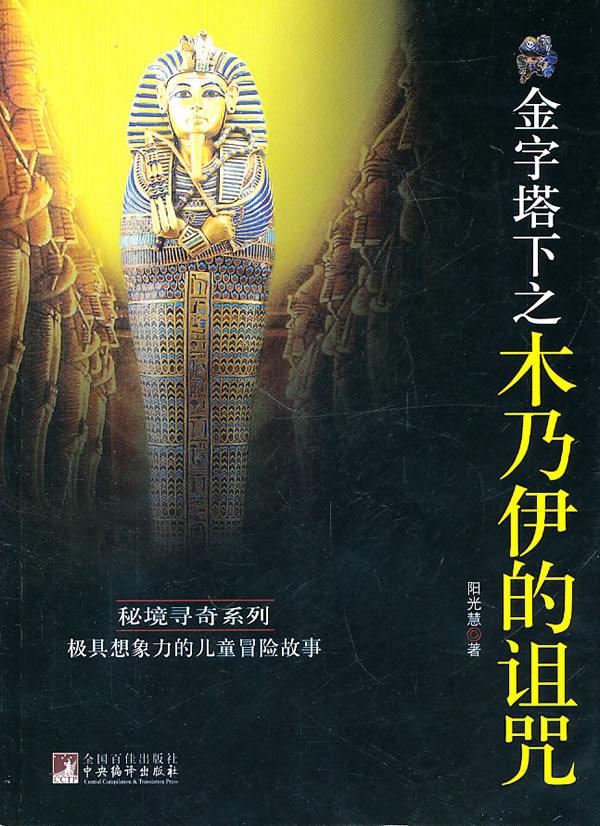 金字塔下之木乃伊的诅咒图片