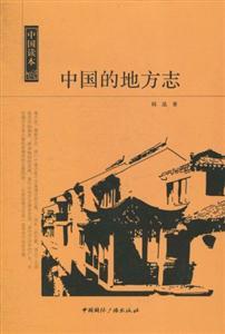 中国的地方志