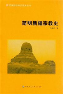 简明新疆宗教史