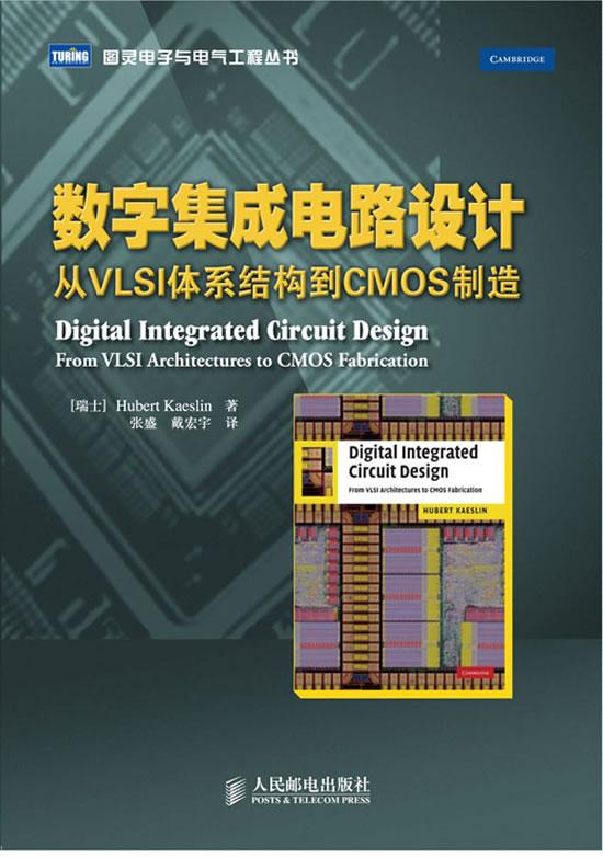 (亚马逊) 数字集成电路设计:从vlsi体系结构到cmos制造报价
