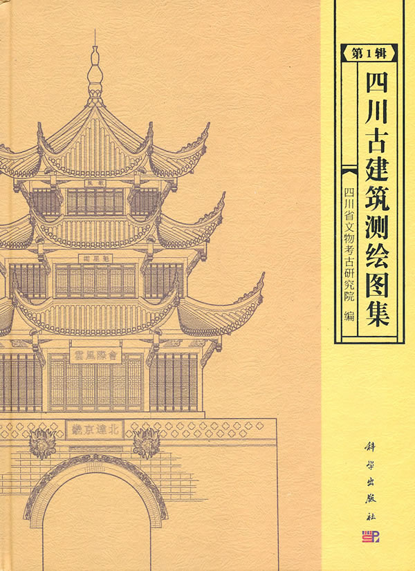 四川古建筑测绘图集-第1辑