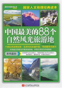 中国最美的88个自然风光旅游地