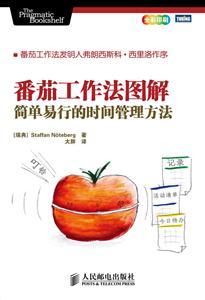 番茄工作法图解简单易行的时间管理方法