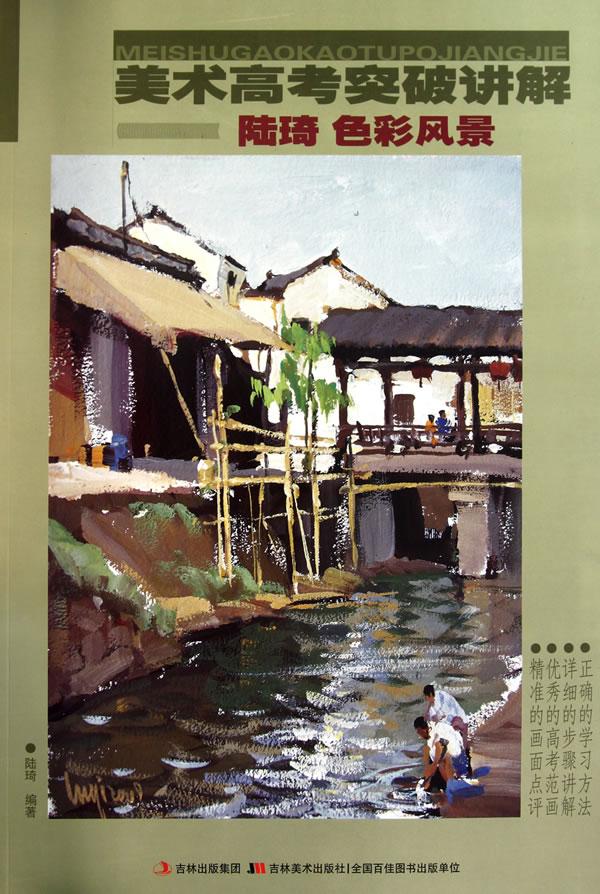 陆琦 色彩风景-美术高考突破讲解图片