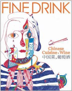 中国菜.葡萄酒