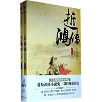 逝鸿传-上下卷/将佛学禅理融入到武侠小说中的佳作