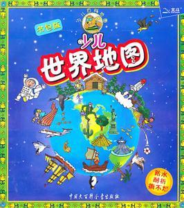 少儿世界地图-书包版
