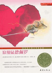 浪漫鼠德佩罗-国际大奖小说升级版