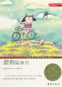 傻狗温迪克-国际大奖小说升级版