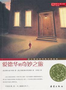 爱德华的奇妙之旅-国际大奖小说升级版