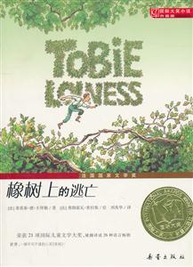橡树上的逃亡-国际大奖小说升级版