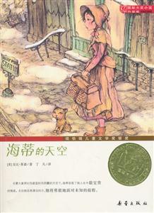 海蒂的天空-国际大奖小说升级版