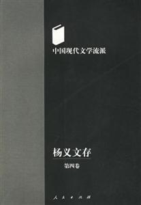 杨义文存(第四卷)――中国现代文学流派