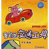 童笔画交通工具/叶芳 著/蓝天出版社