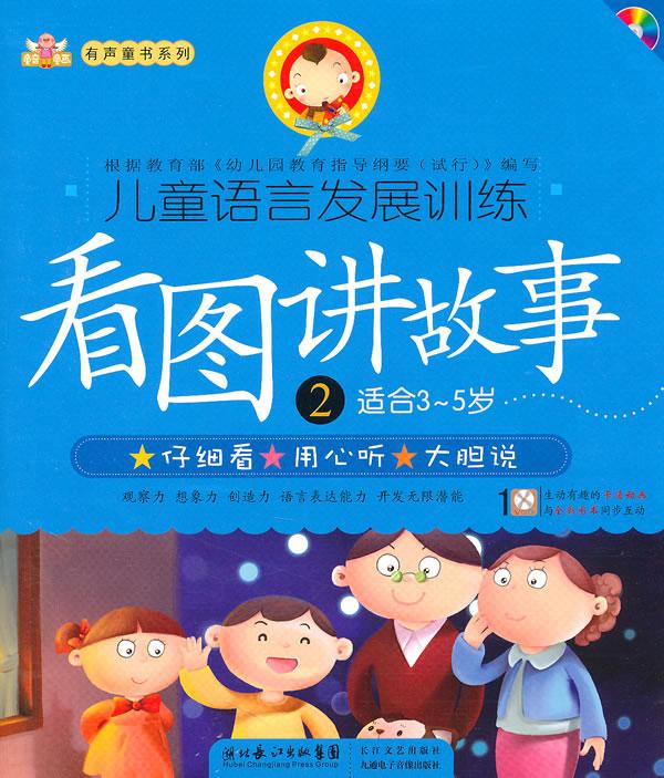 适合3-5岁-看图讲故事-儿童语言发展训练-2-1vcd