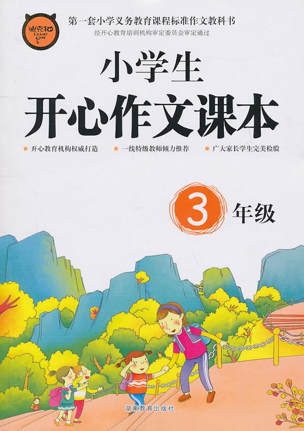 www.fz173.com_小学生三年级作文50字。