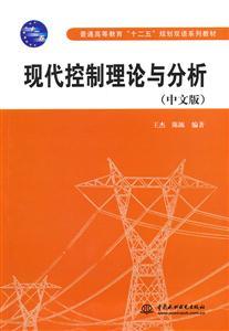 现代控制理论与分析-(中文版)