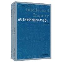 在历史的缠绕中解读知识与思想(全2册)
