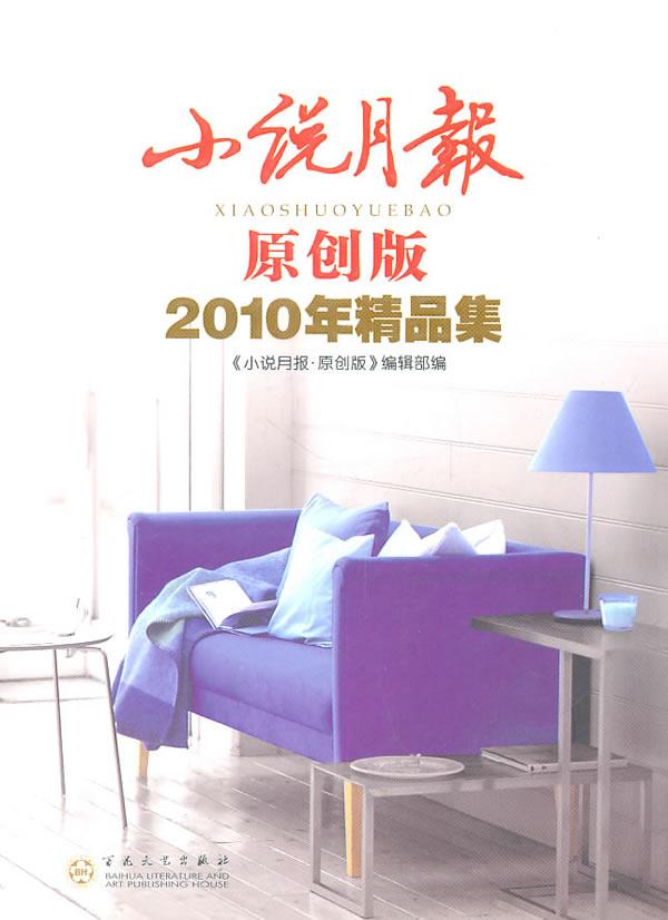 小说月报原创版2010精品集