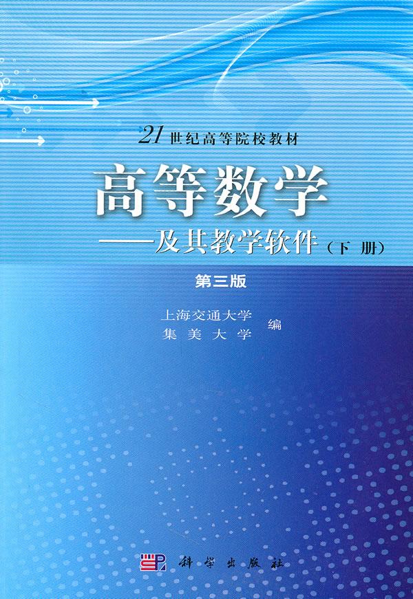 高等数学 及其教学软件 下册 第三版