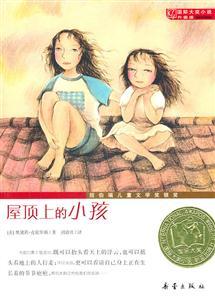 屋顶上的小孩-国际大奖小说升级版